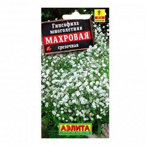 """Семена цветов Гипсофила """"Махровая"""" многолетняя, Мн, 0,05 г"""