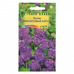 """Семена цветов Мальва """"Фиолетовый бархат"""", Дв., 0,1 г"""