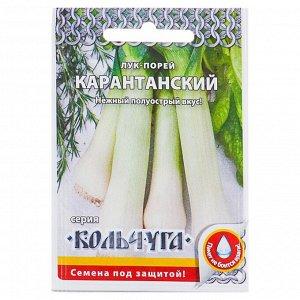 """Семена Лук порей """"Карантанский"""" серия Кольчуга, 1 г"""