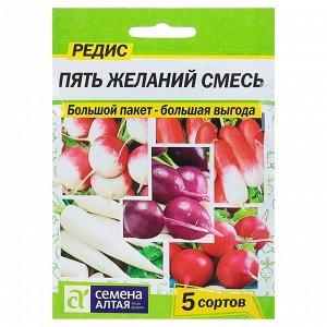 "Семена Редис ""Пять Желаний"" Смесь, цп, 5 г"