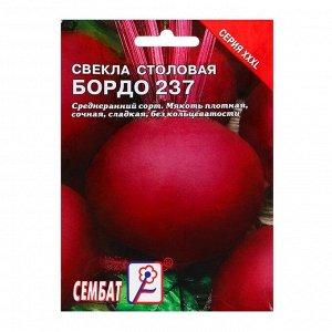 "Семена ХХХL Свекла ""Бордо 237"", 15 г"