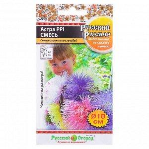 Семена цветов Астра серия Русский размер I смесь, О, 0,3 г