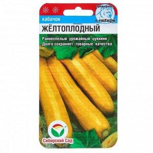 """Семена Кабачок """"Желтоплодный"""", 5 шт"""