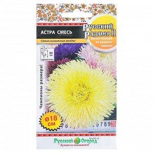 Семена цветов Астра серия Русский размер II, смесь, О, 0,2 г