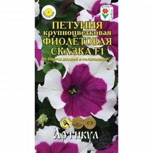 Семена цветов Петуния крупноцветковая «Фиолетовая сказка» F1, О, 10 шт.