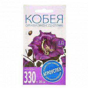 Семена цветов Кобея Сканденс сиреневая, однолетник, 0.25 гр.