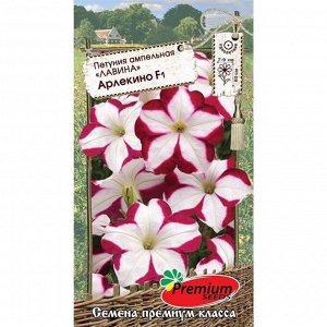 Семена цветов Петуния Ампельная лавина Арлекино F1, О, 10шт
