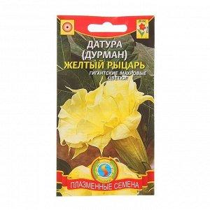 "Семена цветов Датура (Дурман) ""Желтый рыцарь"", О, 4 шт"