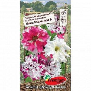 Семена цветов Петуния Бахромчатая крупноцветковая Мисс Вселенная F1, смесь, 10шт