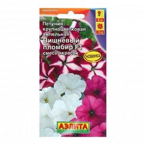 Семена Петуния Вишневый пломбир F1 крупноцветковая ампельная, смесь окрасок, 10 шт
