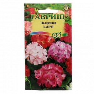 """Семена комнатных цветов Пеларгония """"Капри"""" F2 зональная, Мн, 4 шт"""