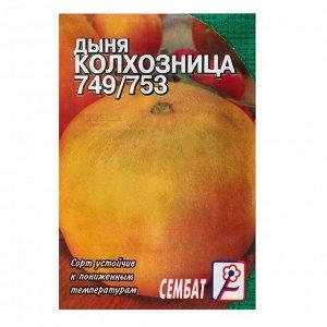 """Семена Дыня """"Колхозница 749/753"""", 0,5 г"""