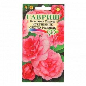 """Семена цветов Бальзамин Уоллера """"Искушение светло-розовое"""" F1, О, 5 шт."""
