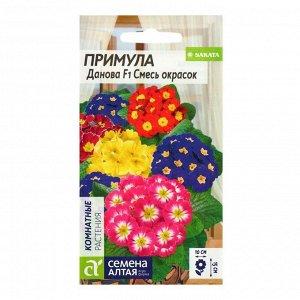 """Семена комнатных растений Примула """"Данова"""" Смесь окрасок, Мн, цп, 5 шт."""