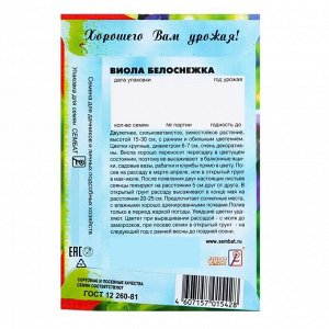 "Семена цветов Виола ""Белоснежка"", Дв, 0,05 г"