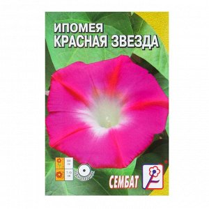 "Семена цветов Ипомея ""Красная Звезда"", О, 0,5 г"