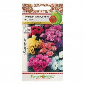 """Семена цветов Примула """"Рози"""" F1, махровая, смесь, 5 шт"""