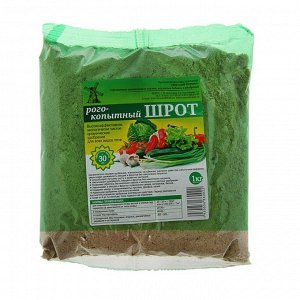 Удобрение органическое Шрот рогокопытный, 1 кг