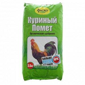 """Удобрение органическое сухое Фаско """"Куриный помет"""", 3,5 кг"""