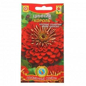 """Семена цветов Цинния """"Король"""", О, 0,3 г"""