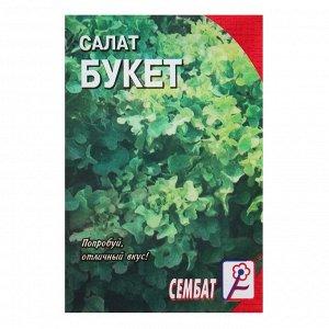 "Семена Салат ""Букет"", 1 г"