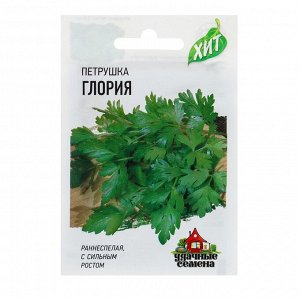 "Семена Петрушка листовая ""Глория"", 2 г"
