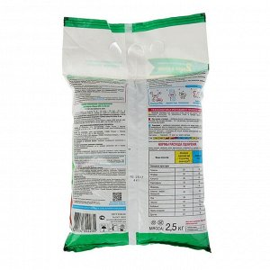 """Удобрение гранулированное с микроэлементами Бона Форте Марка NPK 10-20-20 """"Овощное"""", 2,5 кг"""