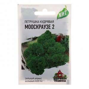 "Семена Петрушка кудрявая ""Мооскраузе 2"", 2 г"