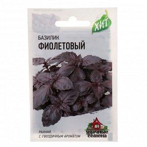 """Семена Базилик """"Фиолетовый"""" серия ХИТ х3, 0,3 г  серия ХИТ х3"""
