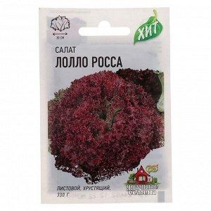 """Семена Салат """"Лолло Росса"""" листовой, бордовый, 0,5 г"""