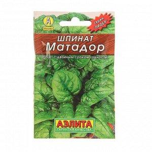 "Семена Шпинат ""Матадор"" ""Лидер"", 3 г   ,"