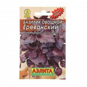 """Семена Базилик овощной """"Ереванский"""" """"Лидер"""", пряность, 0,3 г   ,"""