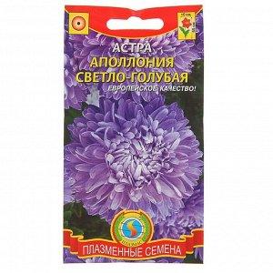 """Семена цветов Астра """"Апполония"""" светло-голубая, О, 0,2 г"""