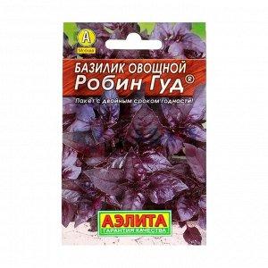 """Семена Базилик овощной """"Робин Гуд"""" """"Лидер"""", пряность, 0,3 г   ,"""
