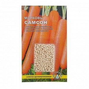 """Семена Морковь """"Самсон"""" простое драже, 300 шт"""