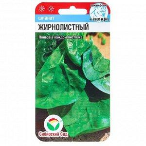 Семена Шпинат Жирнолистный, 1 г