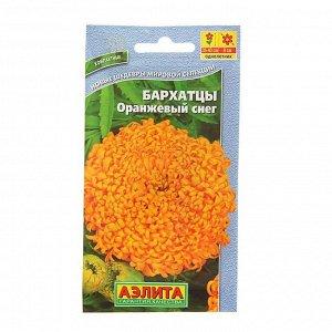 """Семена цветов Бархатцы """"Оранжевый снег"""" прямостоячие, О, 0,1 г"""