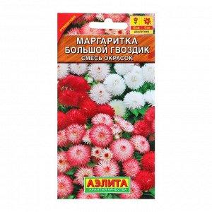 """Семена цветов Маргаритка """"Большой гвоздик"""" махровая, смесь окрасок, Дв, 0,05 г"""