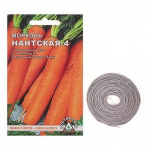 "Семена Морковь ""Нантская 4""  семена на ленте, 8 м"