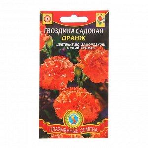 """Семена цветов Гвоздика садовая """"Оранж"""", О, 0,1 г"""