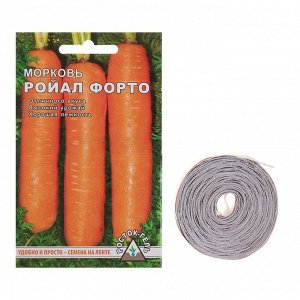 "Семена Морковь ""Ройал форто"" семена на ленте, 6 м"
