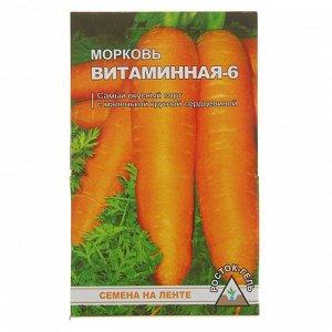 """Семена Морковь """"Витаминная-6"""", семена на ленте, 8 м"""