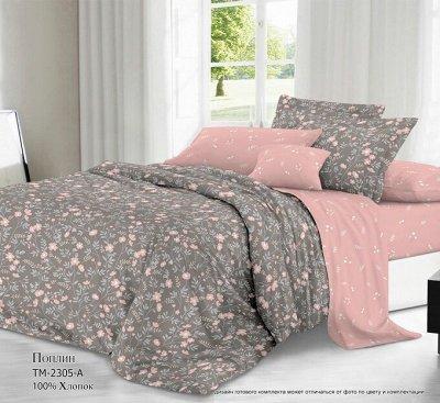 Уютных снов Шикарный поплин, пледы и одеяла! — КПБ 1,5 сп. — Для дома