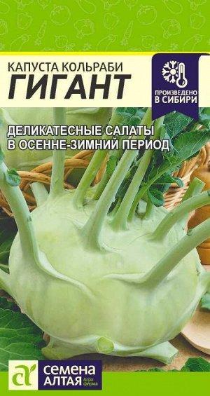 Капуста Кольраби Гигант/Сем Алт/цп 0,3 гр.