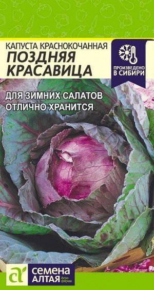 Капуста Краснокочанная Поздняя Красавица/Сем Алт/цп 0,3 гр.