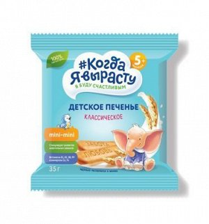 Печенье детское Когда Я вырасту КЛАССИЧЕСКОЕ с витаминами и минер., растворимое (с 5 мес) 35 гр.