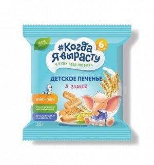 Печенье детское Когда Я вырасту 5 ЗЛАКОВ с витаминами и минер., растворимое (с 5 мес) 35 гр.