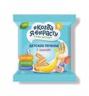 Печенье детское Когда Я вырасту С БАНАНОМ с витаминами и минер., растворимое (с 6 мес) 35 гр.