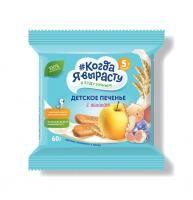 Печенье детское Когда Я вырасту С ЯБЛОКОМ с витаминами и минер., растворимое (с 5 мес) 60 гр.