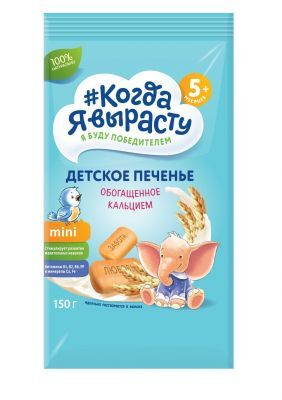 Печенье детское Когда Я вырасту Обогащенное КАЛЬЦИЕМ с витам и минер., растворимое (с 5 мес) 150 гр